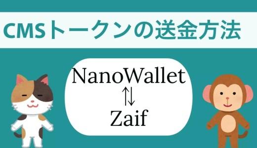 CMS:XEM(コムサトークン)の送金方法【NanoWalletからZaif・ZaifからNanoWalletへ】