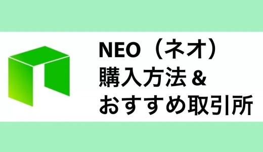 ネオ(NEO)が買えるおすすめ取引所はどこ?買い方・購入方法を解説。