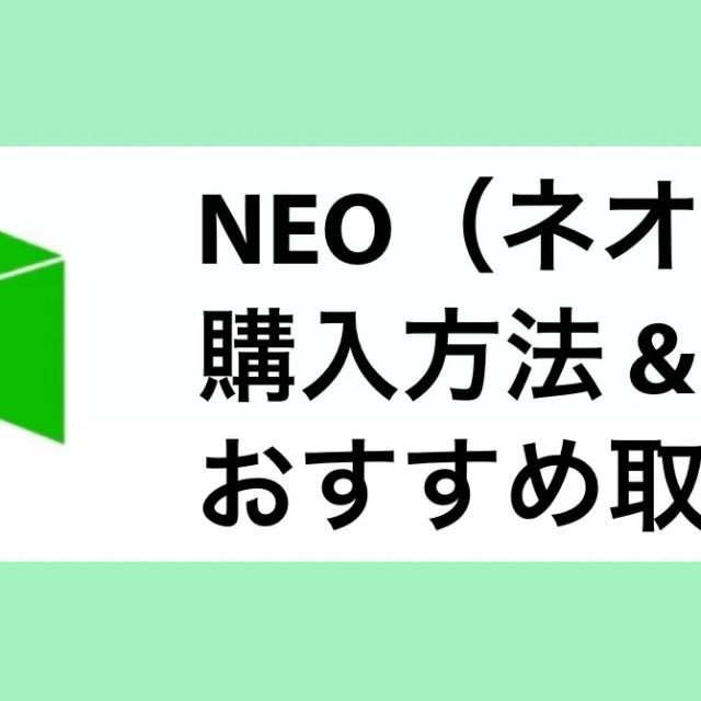 NEOの購入方法、おすすめ取引所