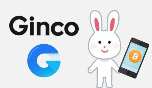 モバイルウォレット「GINCO」の詳細・初期設定・使い方を解説。