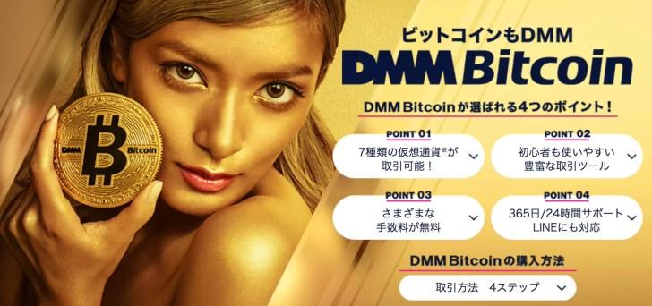 DMMビットコインでNEMを購入