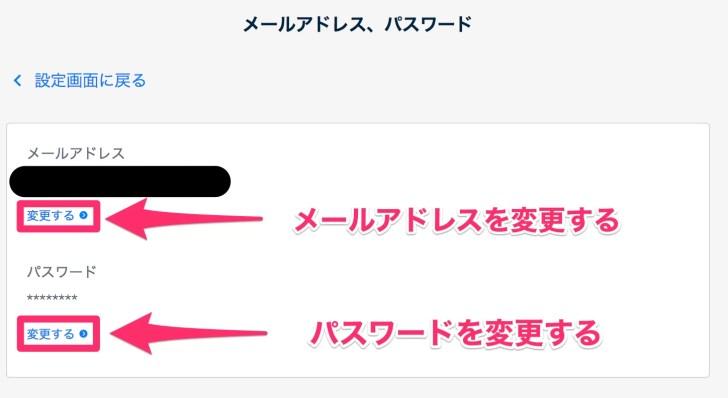 THEOで設定しているメールアドレスとパスワードを変更する手順