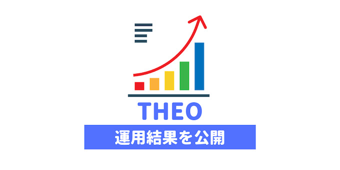 【結果】THEO(テオ)の実績や分配金・手数料をブログで公開!