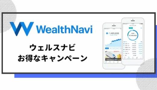 【2019年】WealthNavi(ウェルスナビ)のお得なキャンペーン