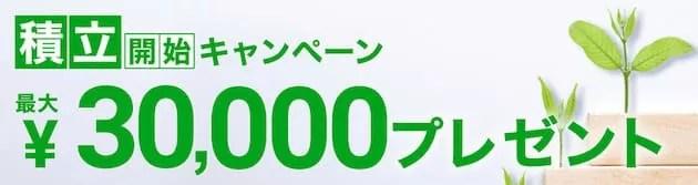 ウェルスナビの積立キャンペーン最大3万円プレゼント
