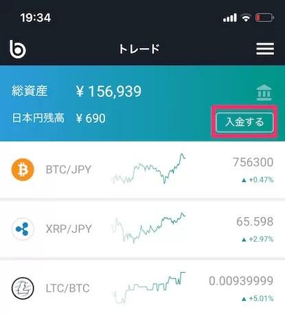 bitbankアプリで入金