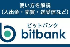 bitbank(ビットバンク )の使い方