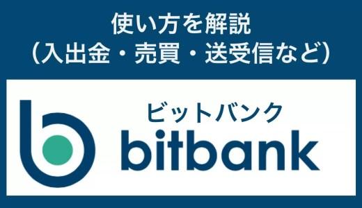 bitbank(ビットバンク)の使い方!買い方・売り方、入金方法・出金のやり方を解説