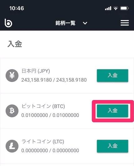 bitbankでビットコインの受取方