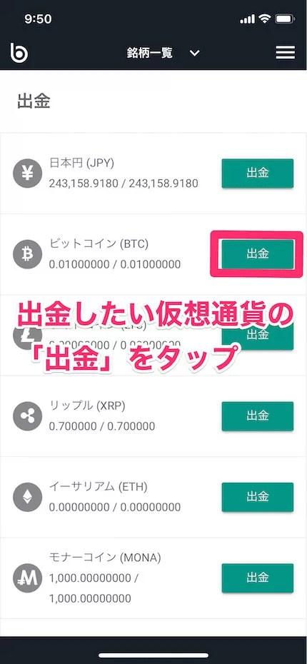 bitbankから仮想通貨を出金するやり方