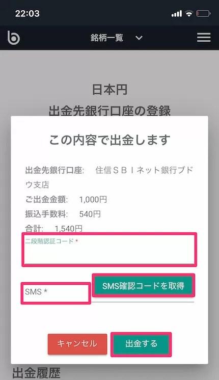bitbankから日本円出金