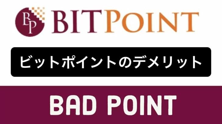 bitpointのデメリット