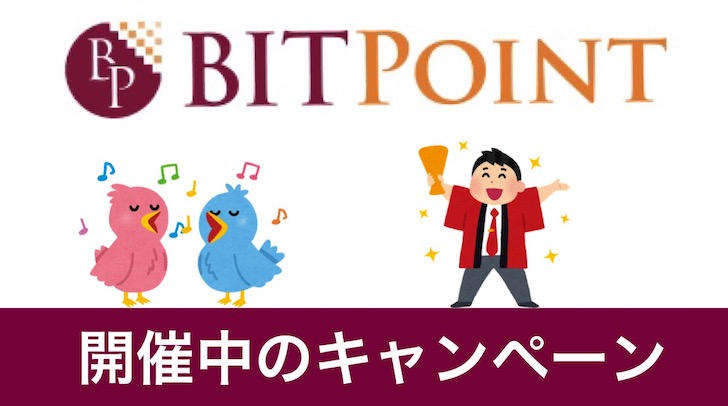 開催中のビットポイントキャンペーン
