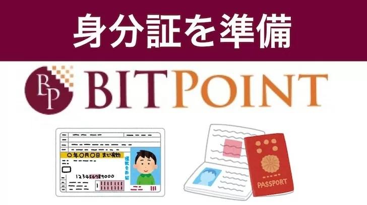 bitpoint登録で必要な身分証