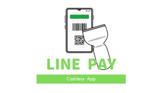 LINE Pay(ラインペイ)とは?メリットや使い方(チャージや支払いの方法)を解説