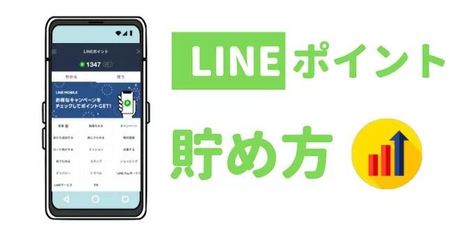 LINEラインポイントの貯め方