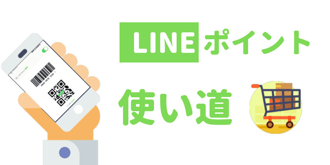 LINEラインポイントの使い道