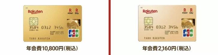 楽天プレミアムカードと楽天ゴールドカード