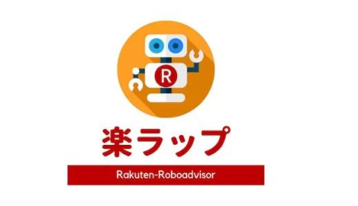 楽ラップとは?楽天証券で始めるロボアドバイザーのメリット・デメリット!