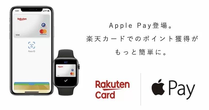 楽天カードとApple Pay