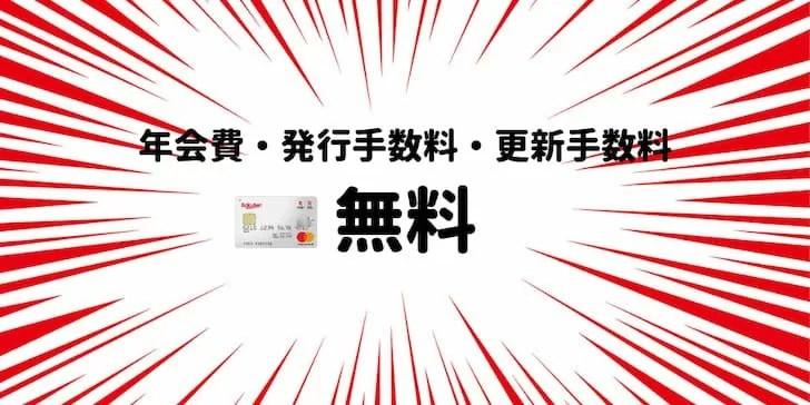 楽天カードは年会費・発行手数料・更新事務手数料無料
