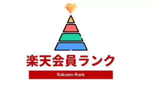 楽天会員ランクの特典と、ダイヤンモンド会員になるおすすめの方法