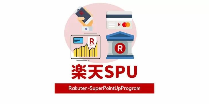 楽天SPUとは?スーパーポイントを増やす条件や方法を徹底解説。