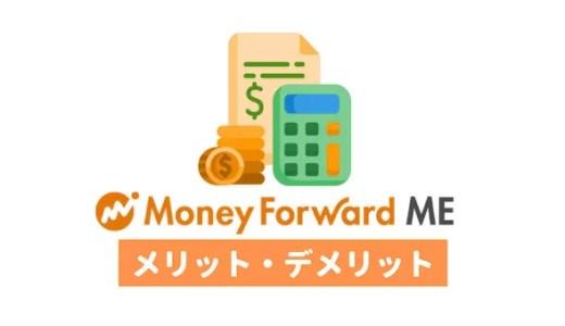 マネーフォワード MEのメリット・デメリット。資産や支出の管理にオススメの家計簿アプリ。