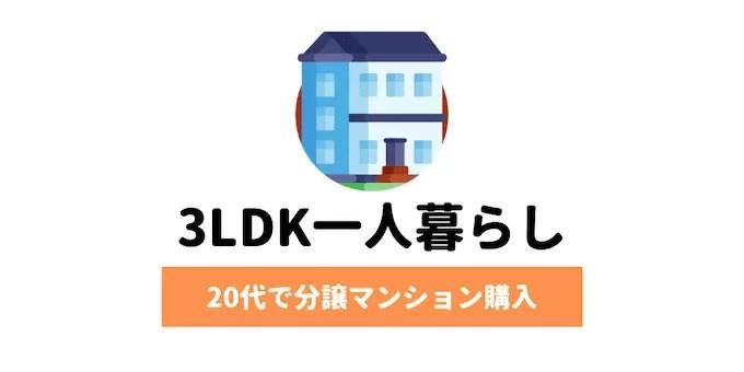 3LDKで一人暮らし。20代で分譲マンションを購入