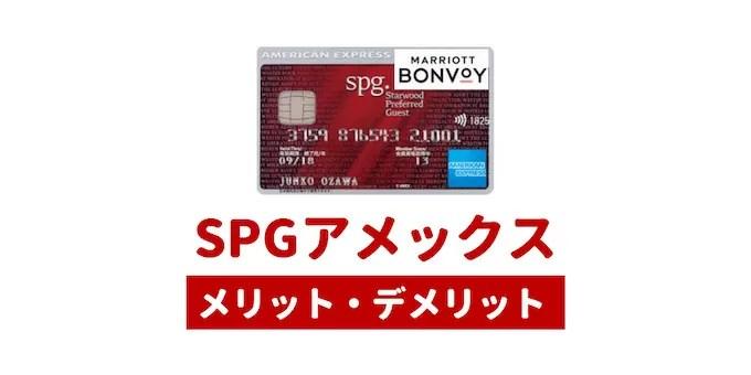 SPGアメックスのメリットデメリット