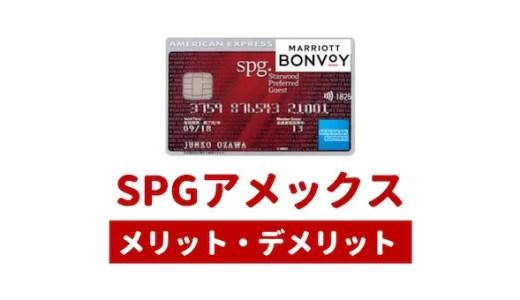 SPGアメックスのメリット・デメリットを解説。お得にホテル宿泊できる究極のクレジットカード