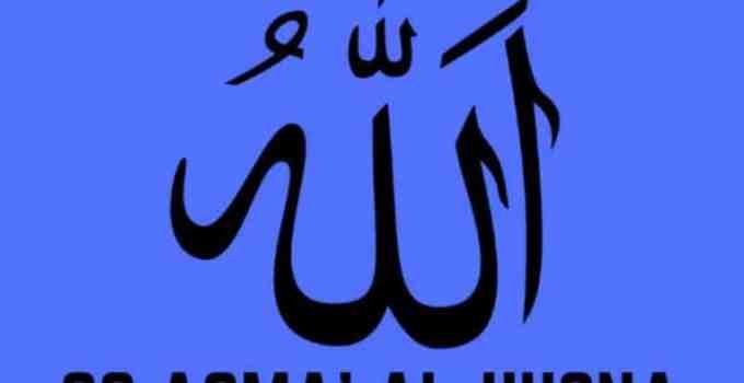 99 Nama Nama Allah (Asmaul Husna) Beserta Keterangan Lengkap 5