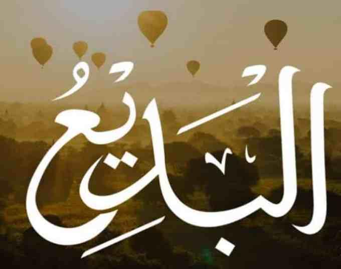 Al Badii' Yang Maha Pencipta Tiada Bandingannya