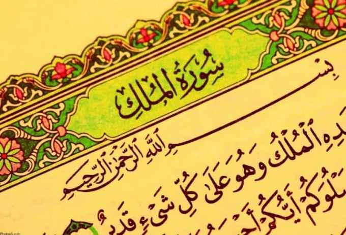 Ruqyah dengan Surat Al Falaq