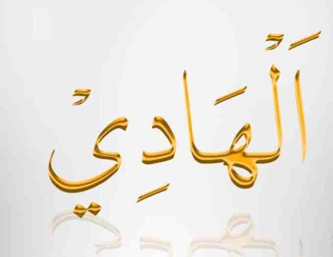 Al Haadii Yang Maha Memberikan Petunjuk