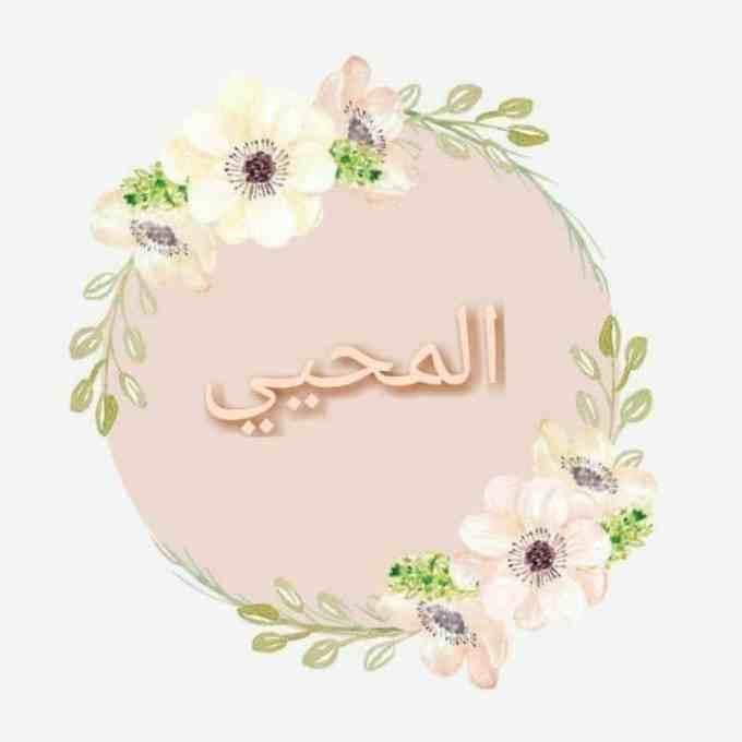 Al Muhyii Yang Maha Menghidupkan