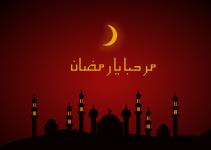 13 Ucapan Menyambut Ramadhan (Berbagai bahasa) 2