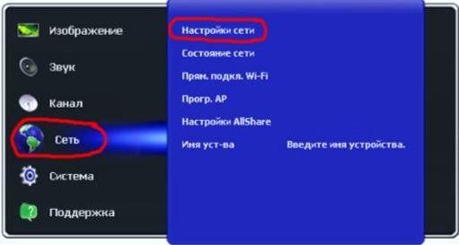 Sambungan TV Smart Samsung