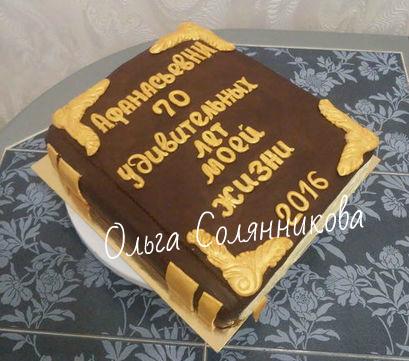 торт на юбилей мужчине 70