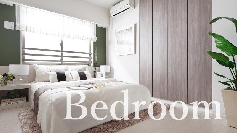 寝室(ベッドルーム)