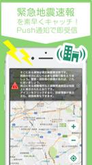 pocketshelter - 一時帰国する海外在住者は必見!災害に備える特選アプリ7選