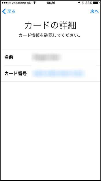 apple-pay4