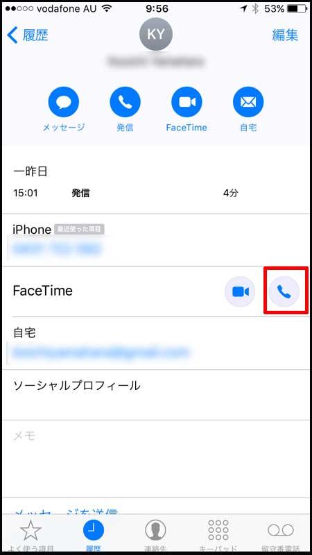 FaceTimeオーディオで通話を無料にする