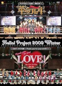 Hello! Project 2009 Winter Wonderful Hearts Koen - Kakumei Gannen - / Elder Club Koen - Thank you for your LOVE! - / Hello! Project
