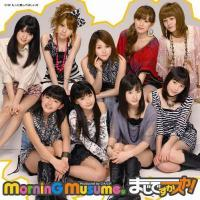 Morning Musume Maji Desu ka Ska Limited C