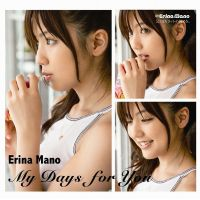 Mano Erina My Days For You