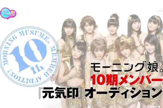 Morning Musume Audition Banner