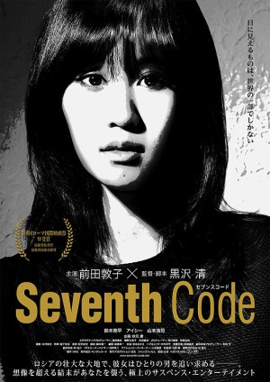 Seventh Code Poster