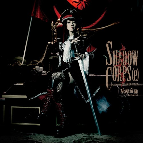 YOUSEI-TEIKOKU-Shadow-Corps[e]-jacket-web