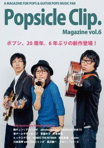 RMMS-Swinging-Popsicle-Popsicle-Clip-6